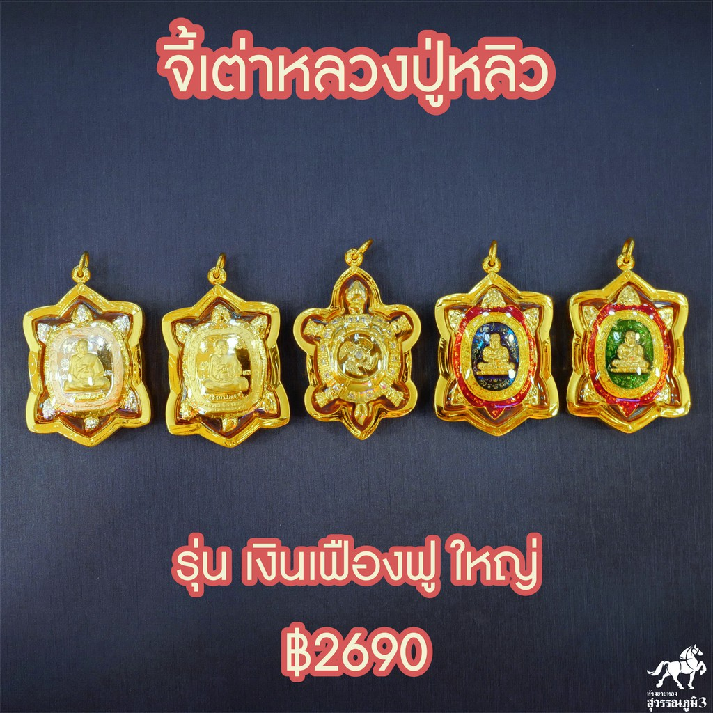 จี้เต่าหลวงปู่หลิว #รุ่นเงินเฟืองฟู วัดไร่แตงทอง พศ ๒๕๖๐ นฐ เลี่ยมทอง ทองแท้ 90% ราคาถูก ขายดี ส่งฟรี มีใบรับประกัน