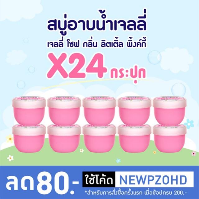 หมูน้อย สบู่เจลลี่ กลิ่น ลิตเติ้ลพิ้งค์กี้ 100 กรัม MOONOI Jelly Soap Little Pinky x 1 ลัง