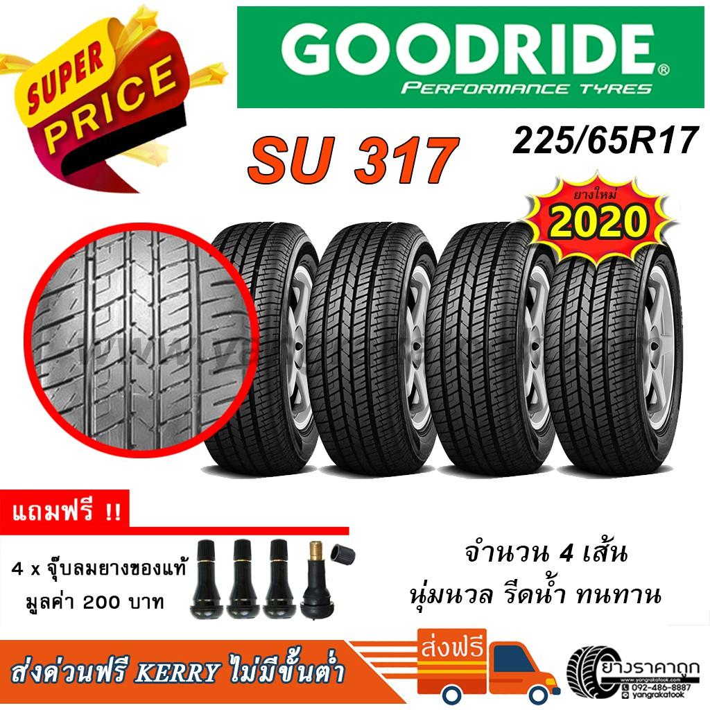 <ส่งฟรี> ยางรถยนต์ GOODRIDE ขอบ17 225/65R17 SU317 (4เส้น) ยางใหม่ปี 2020