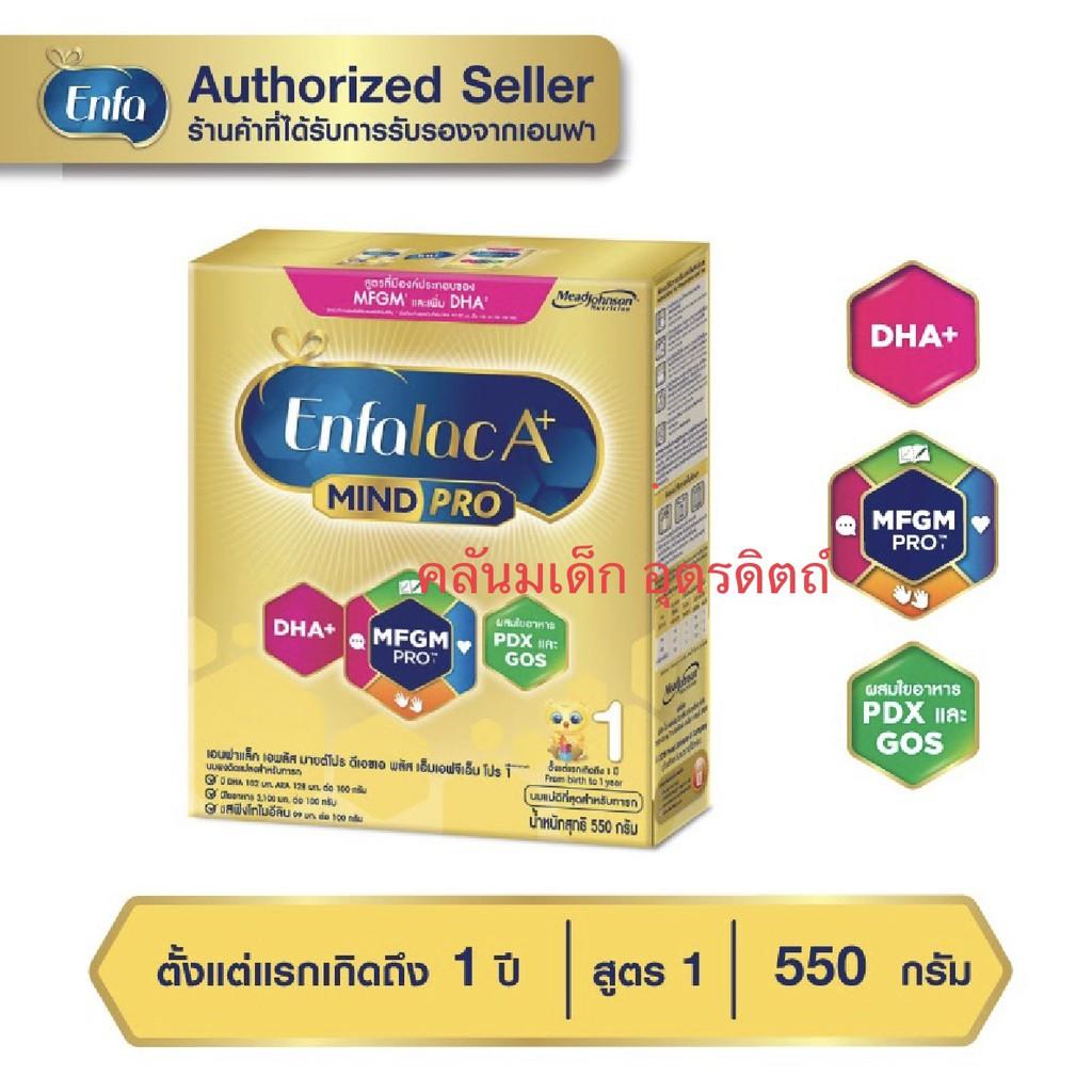 (กล่อง 550g) Enfalac A+ Mind Pro สูตร 1 ขนาด 550 กรัม