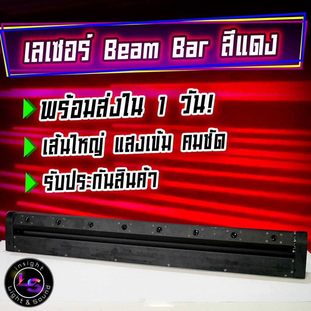 [พร้อมส่ง] ไฟเลเซอร์ บีม บาร์ Laser Beam Bar ไฟเธค ไฟผับ