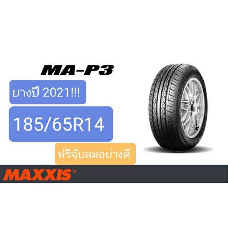 ยางใหม่ปี2021!!!ยี่ห้อMaxxisรุ่นma-p3ขนาด185/65R14