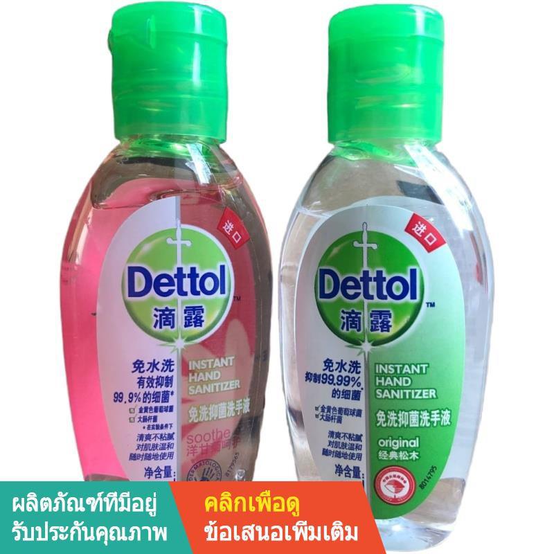 【พร้อมส่ง】【Dettol เจลล้างมืออ】✘﹍✺Dettol / Disposable Antibacterial Hand Sanitizer Pine Chamomile Portable สะดวกและ