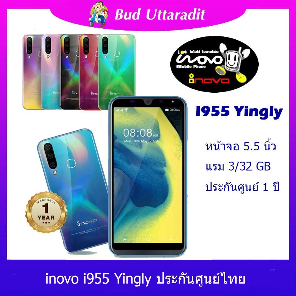 โทรศัพท์มือถือ ราคาประหยัด Inovo i955 Yingly (3/32GB) ประกันศูนย์ไทย
