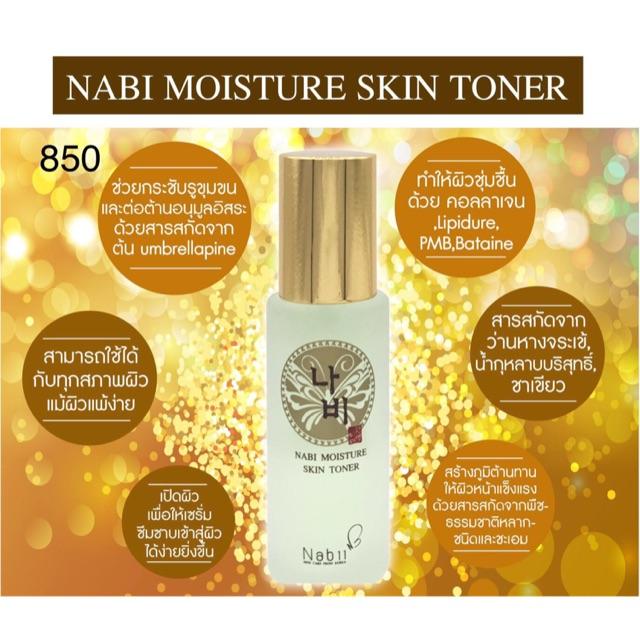 Nabii Moisture Skin Toner