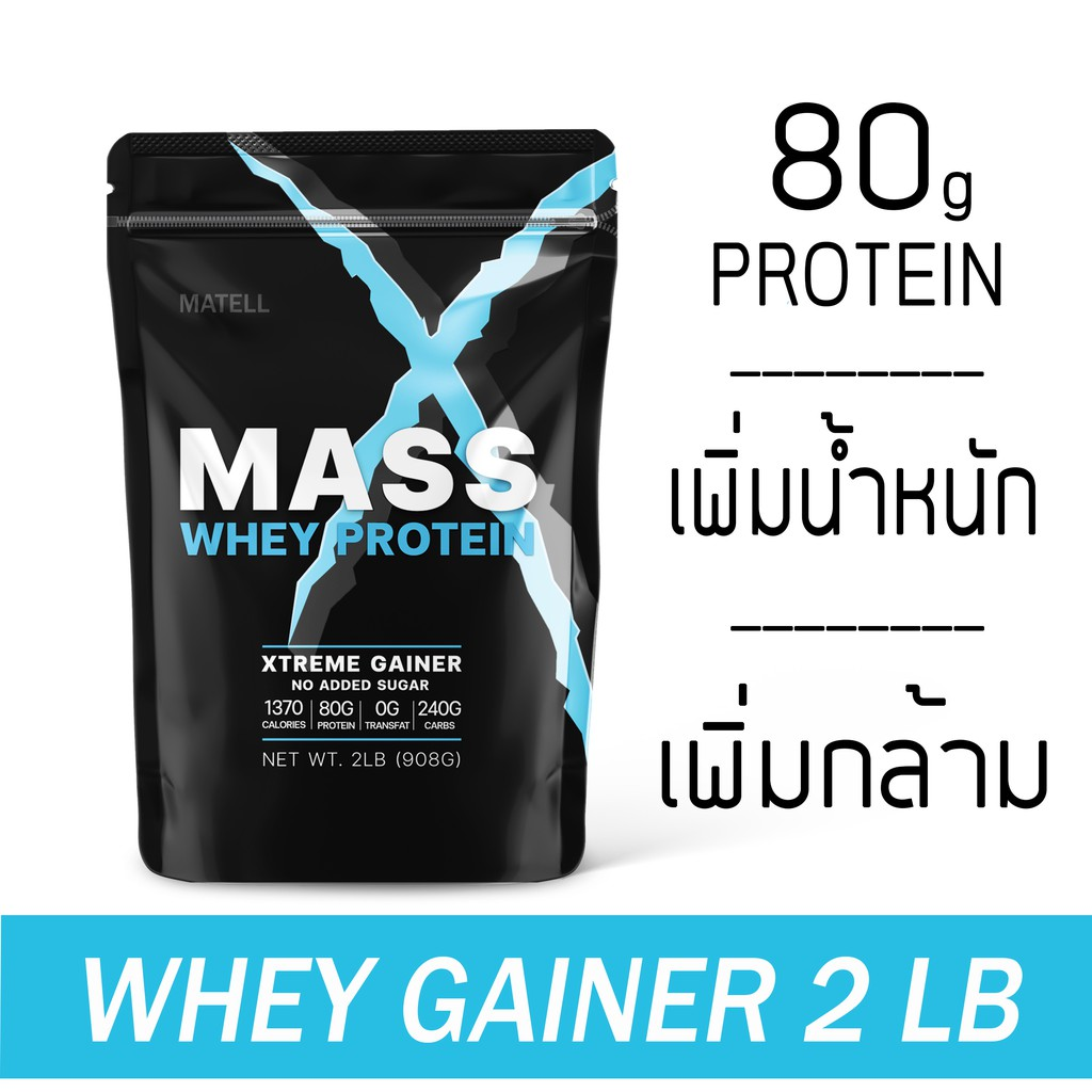 MATELL Mass Whey Protein Gainer 2 lb แมส เวย์ โปรตีน 2ปอนด์ หรือ 908กรัม (Non Soyซอย) เพิ่มน้ำหนัก + เพิ่มกล้ามเนื้อ