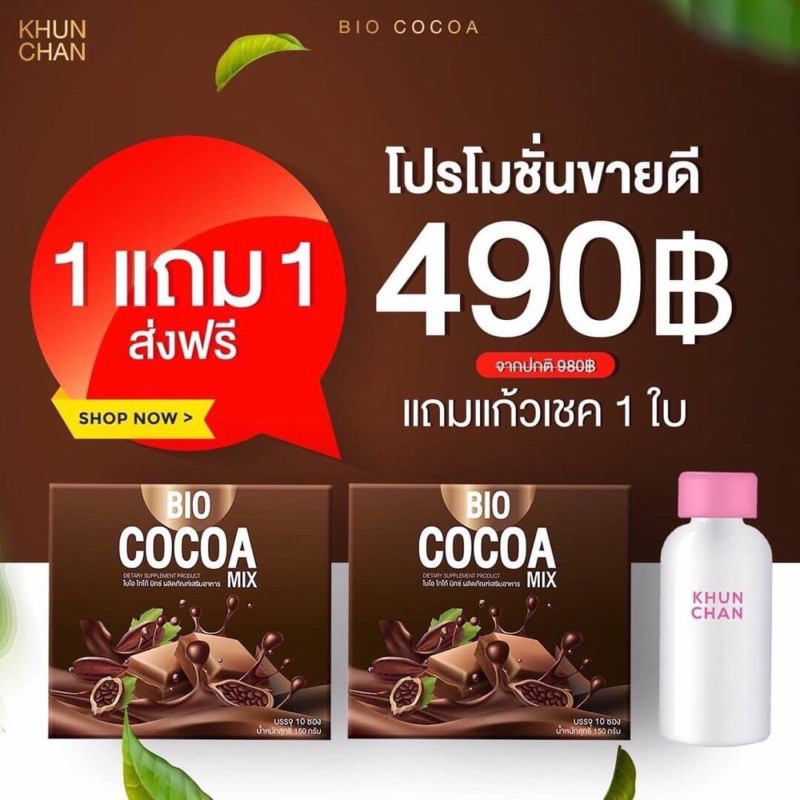 อาหารเสริม ไบโอโกโก้ Bio Cocoa ของแท้100%