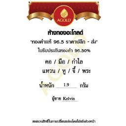 🌻💋📣ﺴ❧AGOLD แหวนทอง ลายแม็ก คละลาย ครึ่งสลึง ทองคำแท้ 96.5
