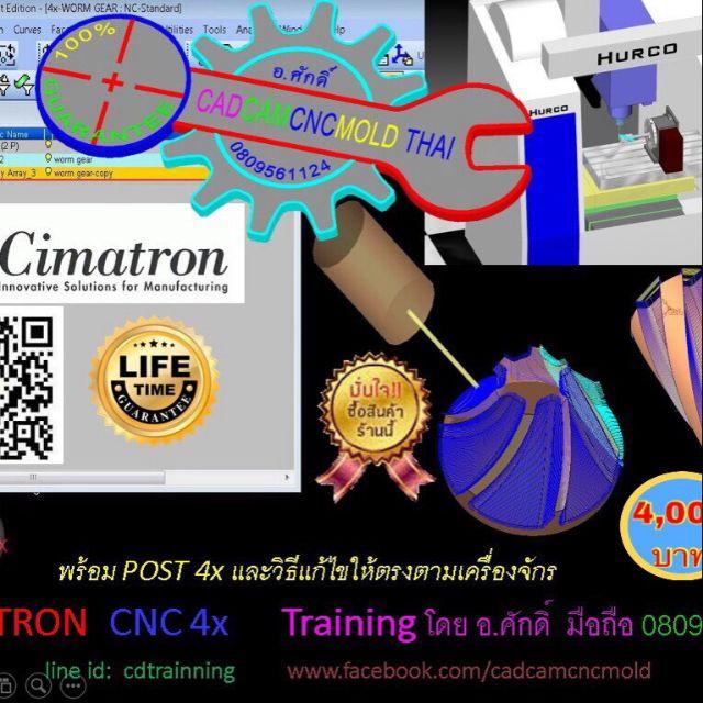 CADCAM Training CIMATRON 4x