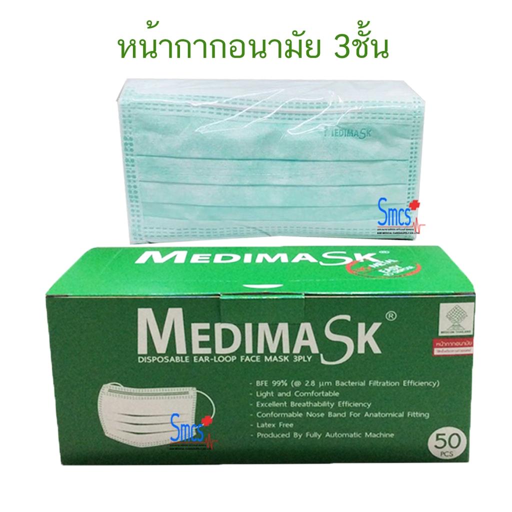 หน้ากากอนามัย 3ชั้น ยี่ห้อ Medimask 1กล่อง/50ชิ้น