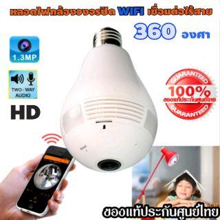 กล้องวงจรปิดรูปทรงหลอดไฟ บันทึกภาพ 360 960P 360 degree Full View Mini CCTV Camera HD 960 P 1.3 MP Home Security WiFi