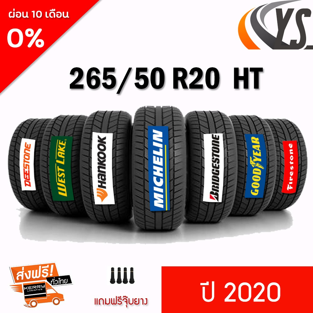 <ส่งฟรี> ยาง 265/50R20 ปี 20 (Suv HT)