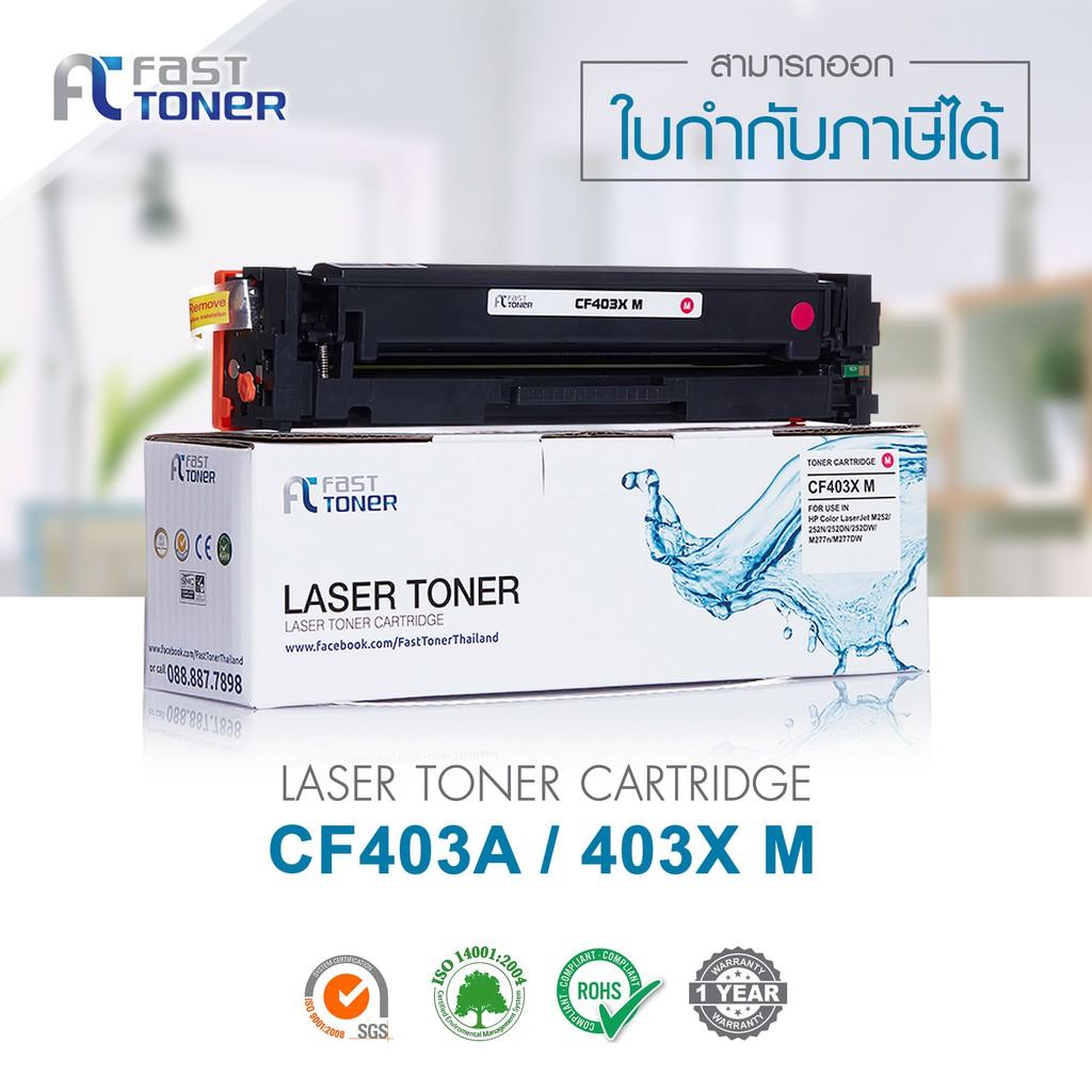 [จัดส่งฟรี!!]Fast Toner ตลับหมึกเทียบเท่ารุ่น HP 201X (CF403X) HY Magenta  LaserJet Toner