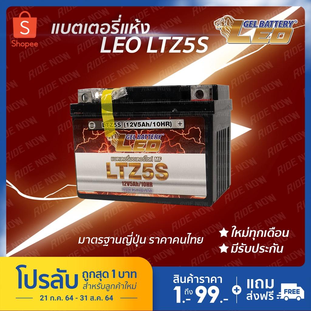 Leo Ltz5s (12v 5ah) (lot.7/64) แบตเตอรี่มอเตอร์ไซค์ Leo Battery Msx,clicki,scoopyi,airblade,wave110i,wave125,nice,dream.