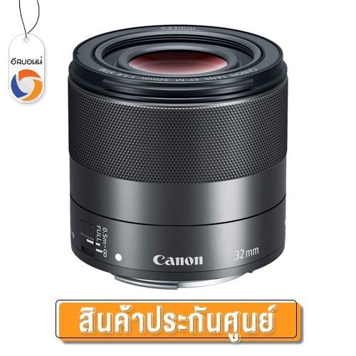 Canon EF-M 32mm F1.4 STM เลนส์กล้องมิลเลอร์เลส (ลงทะเบียนเพิ่ม  ได้สิทธิ์รับประกันศูนย์ 2 ปี)