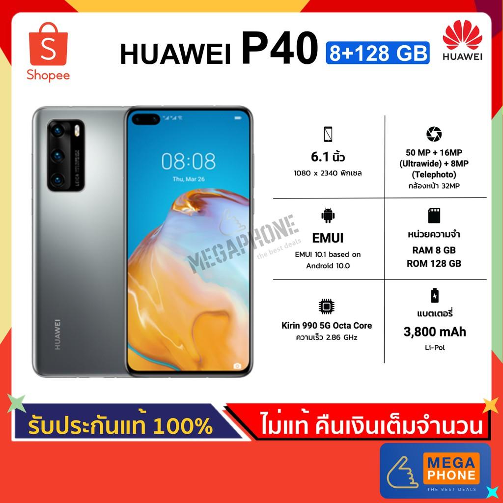 "HUAWEI P40 5G (8/128 GB) สมาร์ทโฟน Chipset Kirin 990 5G จอ 6.1"" OLED กล้อง 50+32 MP [ประกันศูนย์แท้] หัวเว่ย รุ่น P40"