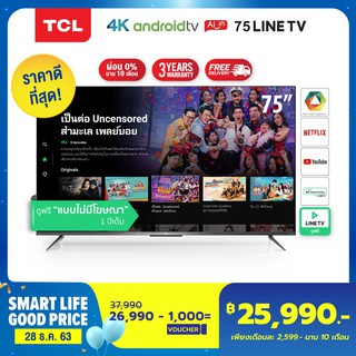 NEW! TCL ทีวี 75 นิ้ว LED 4K UHD Android TV 9.0 Wifi Smart TV OS (รุ่น 75LINETV)  One Remote with Voice search
