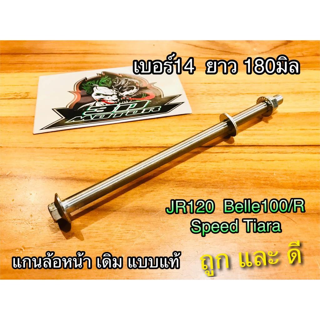 แกนล้อหน้า JR120 TIARA Belle 100 R Speed Fresh Spark R S Z เดิม แบบแท้