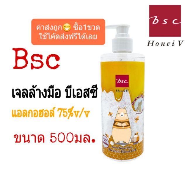 เจลล้างมือ BSC Honei V Alcohol Hand Gel 500ml.