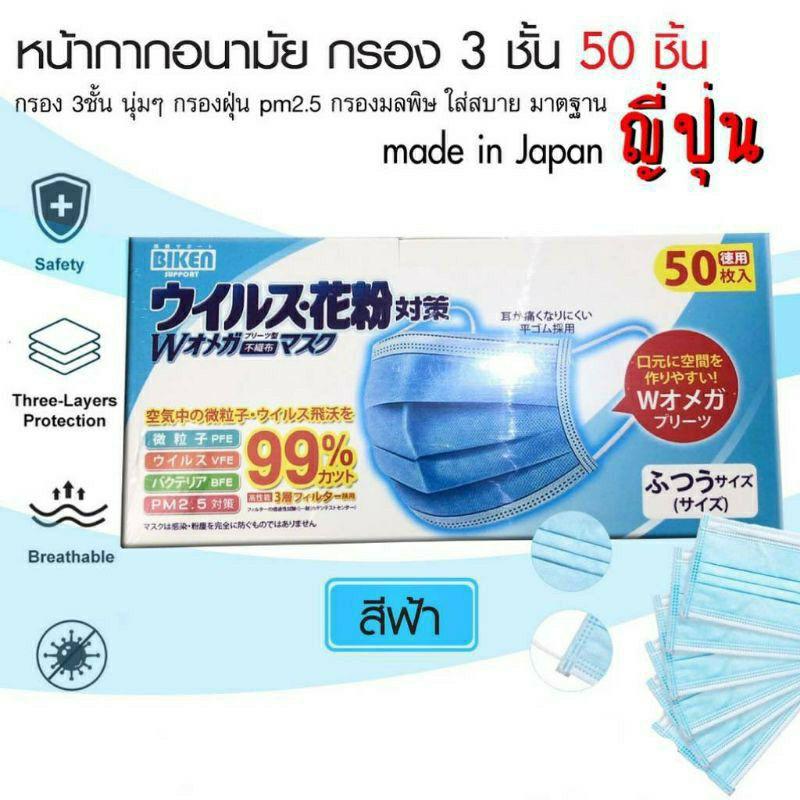 *พร้อมส่ง* แมสญี่ปุ่นBiken สีฟ้าของแท้ [10กล่อง] ยกลังทักมาคุยได้ค่ะ🥰