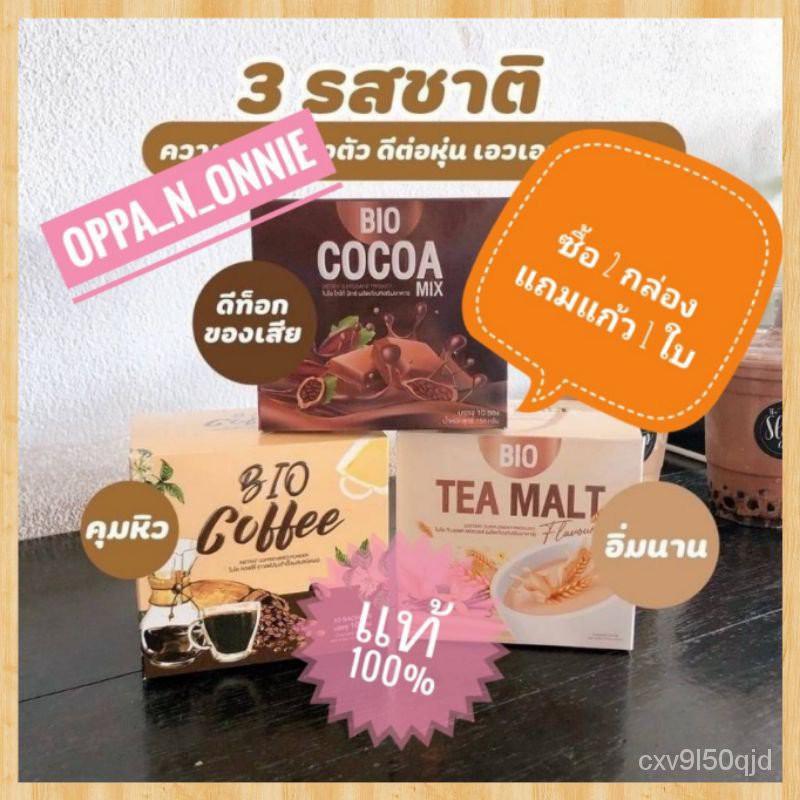 ไบโอโกโก้ มิกซ์ Bio Cocoa Mix