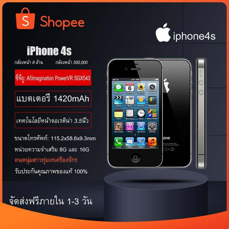 apple ไอโฟน iphone ไอโฟน4s มือถือ มือถือราคาถูก มือถือมือสอง โทรศัพท์มือสองราคาถูก สมาร์ทโฟน iphone4s iphone มือสอง