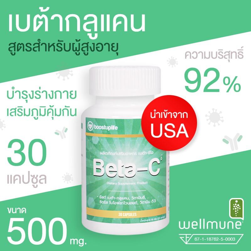 Beta-Ci Beta glucan เบต้ากลูแคน พลัส วิตามินซี สูตรสำหรับผู้สูงอายุ บำรุงสุขภาพ เสริมภูมิคุ้มกัน 500mg