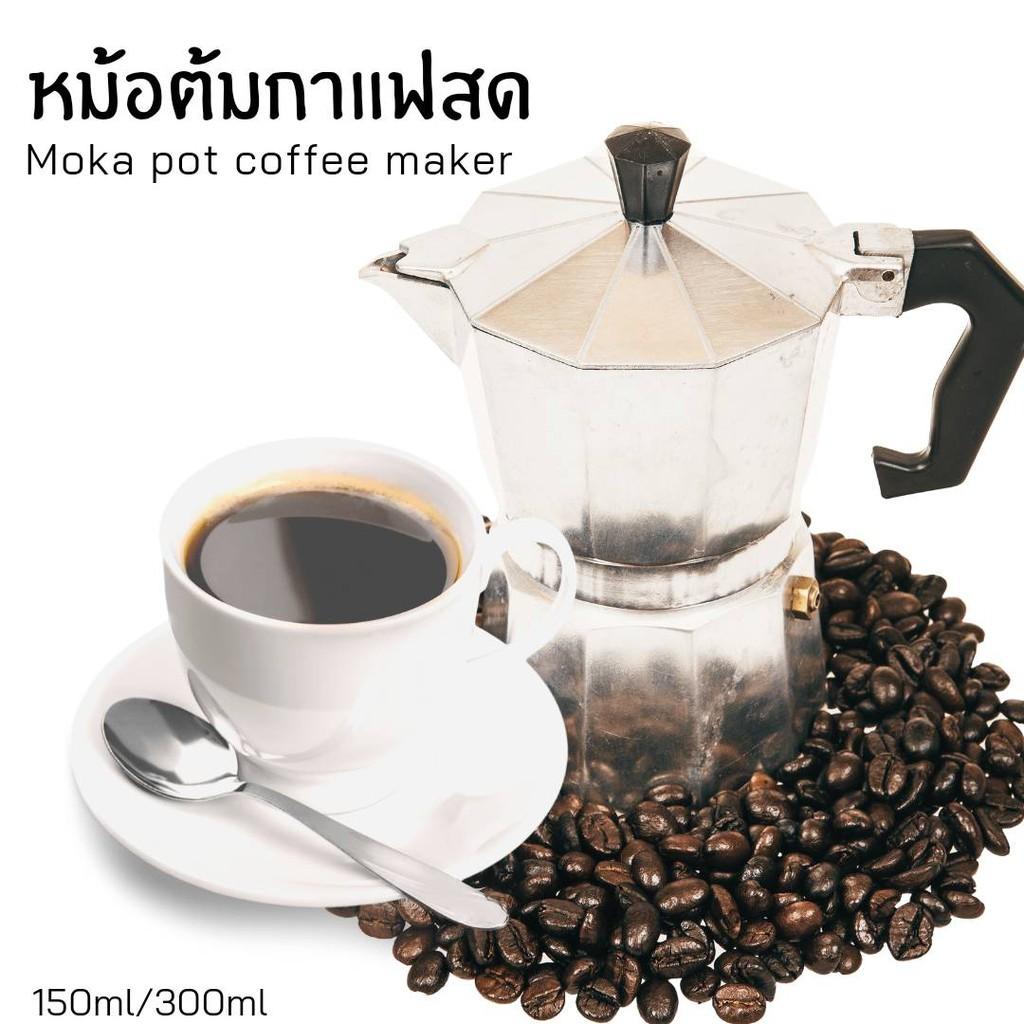 หม้อต้มกาแฟ กาต้มกาแฟสด เครื่องชงกาแฟ มอคค่าพอท หม้อชงกาแฟแรงดัน เครื่องทำกาแฟ อลูมิเนียม วินเทจ พกพาสะดวก Moka Pot