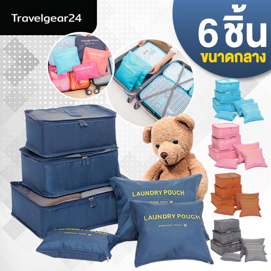 TravelGear24 กระเป๋าจัดระเบียบ สำหรับเดินทาง เซ็ท 6 ชิ้น ขนาดกลาง - A0050