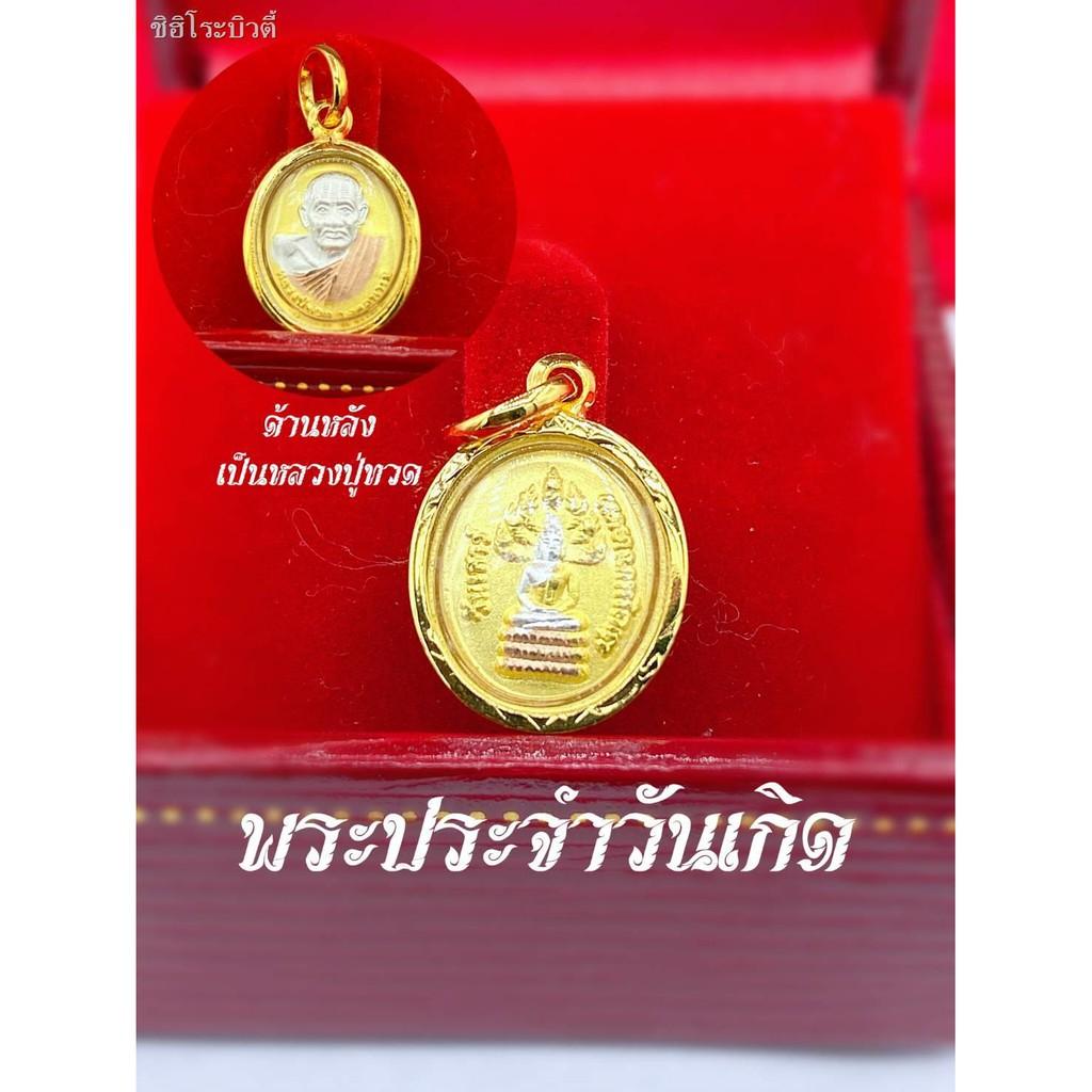 ⚡2021ราคาต่ำsale⚡ร้อน✿จี้พระประจำวันเกิด เลี่ยมทองหุ้ม96.5 หุ้มเศษทองแท้ ด้านหลังเป็นหลวงปู่ทวด เหมาะใส่ครึ่ง-1สลึง มีเก