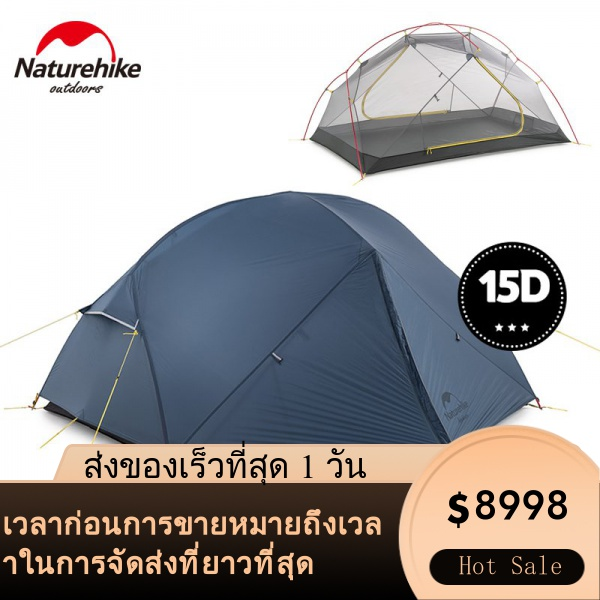 Naturehike Campingเต็นท์Mongar 15D 2 คนUltralight 2020 ใหม่ไนลอนคู่กันน้ำกลางแจ้งแบบพกพาเต็นท์ปีนเขา y0yF