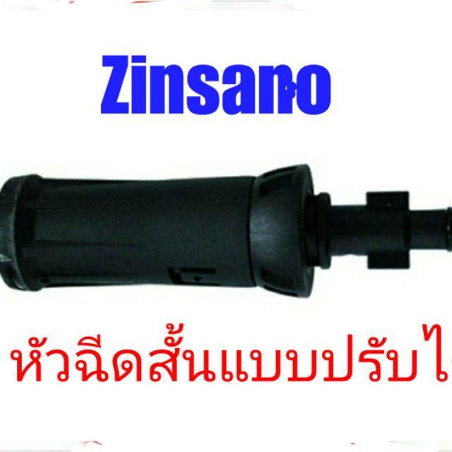 หัวฉีดสั้นแบบปรับได้ เครื่องฉีดน้ำแรงดันสูง zinsano