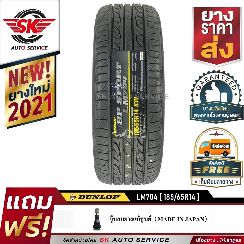 DUNLOP 185/65R14 (ขอบ14) ยางรถยนต์ รุ่น LM704  1 เส้น (ใหม่กริ๊ป ปี2021)