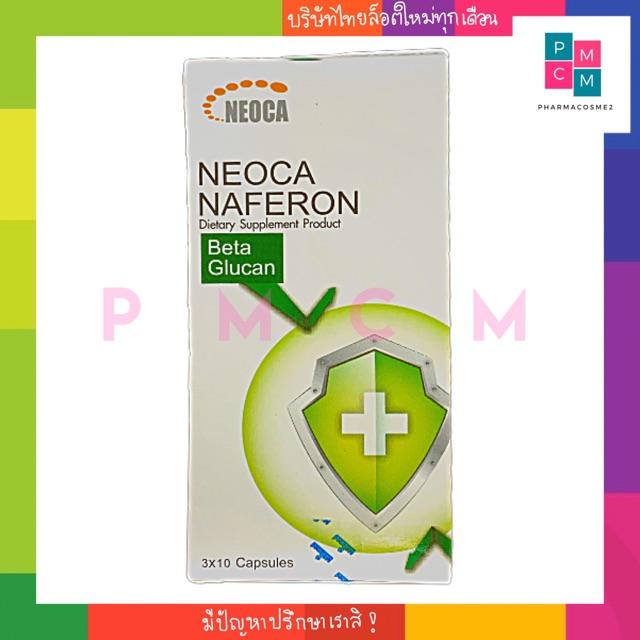 Neoca Naferon Beta Glucan 30 capsule นีโอก้า นาเฟอร์รอน เบต้า กลูแคน 30 แคปซูล