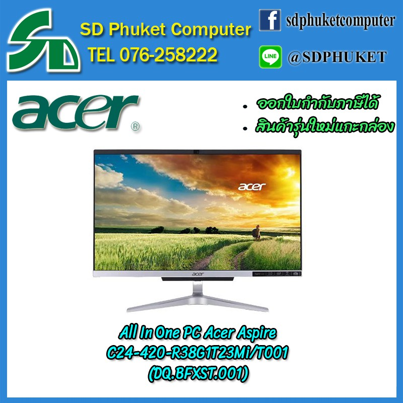 Acer PC พีซี All in one DQ.BFXST.001