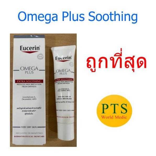 สินค้าเฉพาะจุด、ผ้าเช็ดทำความสะอาด、เจลล้างมือเด็ก、แชมพูเด็ก、เจลอาบน้ำเด็กEucerin Omega Plus Extra Soothing 40 mL (exp 01/