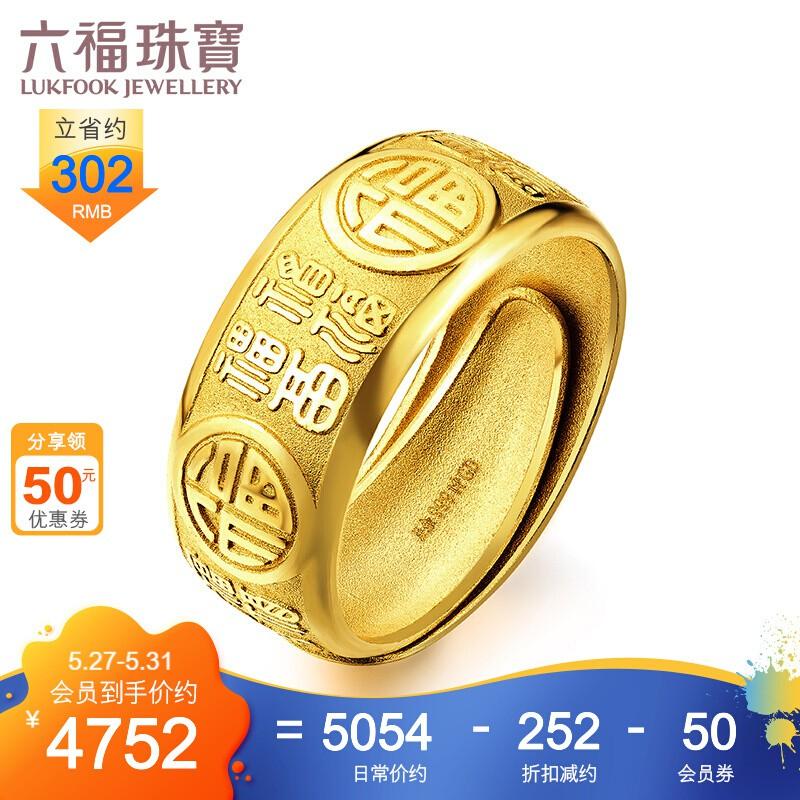 Fu เครื่องประดับ เครือข่ายพิเศษทองร้อยพรแหวนทองแหวนผู้ชายแหวนสด การกำหนดราคา GDGTBR0015