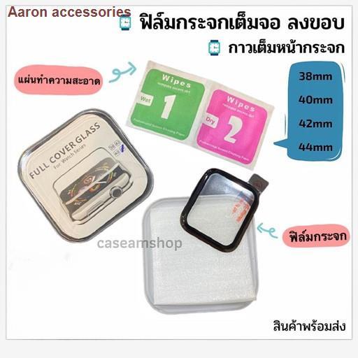 ♗ฟิล์มกระจก AppleWatch กาวเต็มลงโค้ง Series 1 2 3 4 5 6 SE