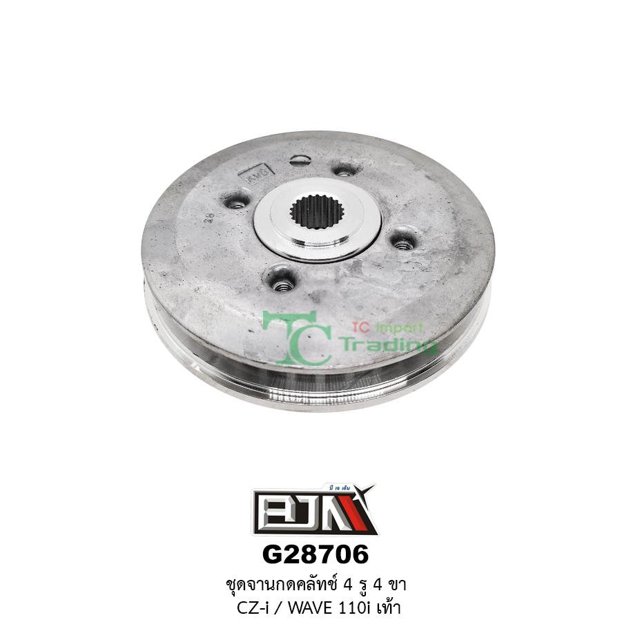 G28706 ชุดจานกดคลัตช์ 4 รู / 4 ขา CZ-I /WAVE 110I เท้า