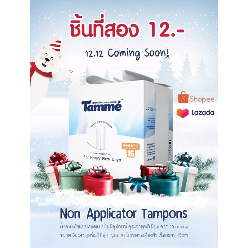 [รอโปร8.8นะคะ]ผ้าอนามัยแบบสอดแทมเม่ Non Applicator Tampon