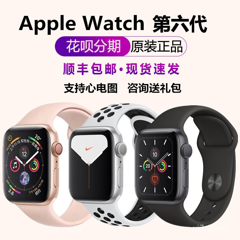 applewatchแอปเปิ้ลแอปเปิ้ลดูนาฬิกาหกรุ่น Apple Watch Series6 นาฬิกาสมาร์ทโทรกีฬาGPSรุ่นรังผึ้งอเมริกา PMeL