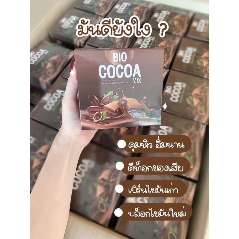 โกโก้ ผงโกโก้ ไบโอโกโก้มิกซ์ Bio Cocoa Mix By Khunchan ของเเท้ 100%