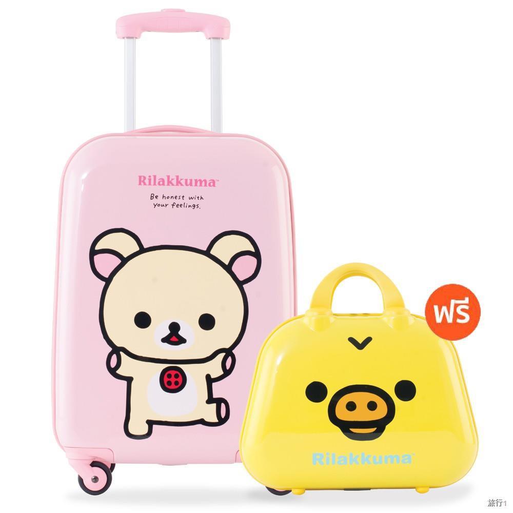 ☊■♞Rilakkuma กระเป๋าเดินทางคอลเลคชั่นริลัคคุมะ R25357 ขนาด 20 นิ้ว แถมฟรีใบเล็กสีเหลือง