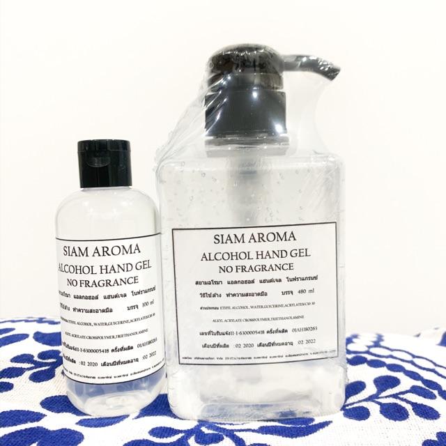 Siam Aroma เจลล้างมือ แบบไม่ต้องใช้น้ำ สินค้าพร้อมส่ง แอลกอฮอล์ Alcohol 70% Gel มี 2 ขนาดแบบพกพา  100 ml. และ 480 ml.