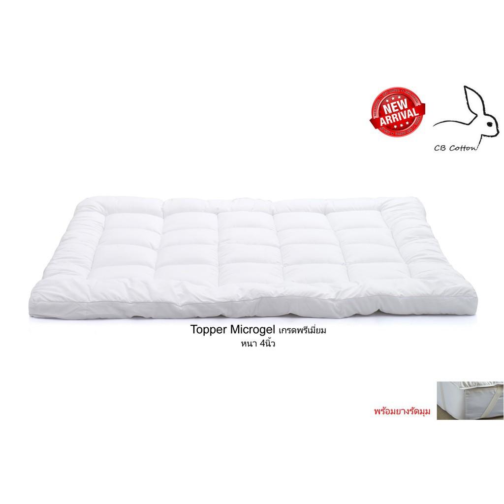 topper 5 ฟุต ที่นอน topper CB Cotton Topper Microgel ขนาด 3.5ฟุต เกรดพรีเมี่ยม งานไทย หนาพิเศษ4นิ้ว โปรไม่แถมหมอน