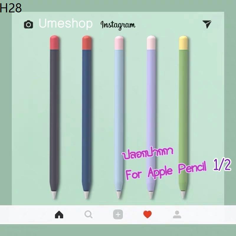 ปลอก สำหรับPencil 1&2 Case เคส ปากกา ซิลิโคน ปลอกปากกาซิลิโคน เคสปากกาสำหรับApplePencil silicone sleeve