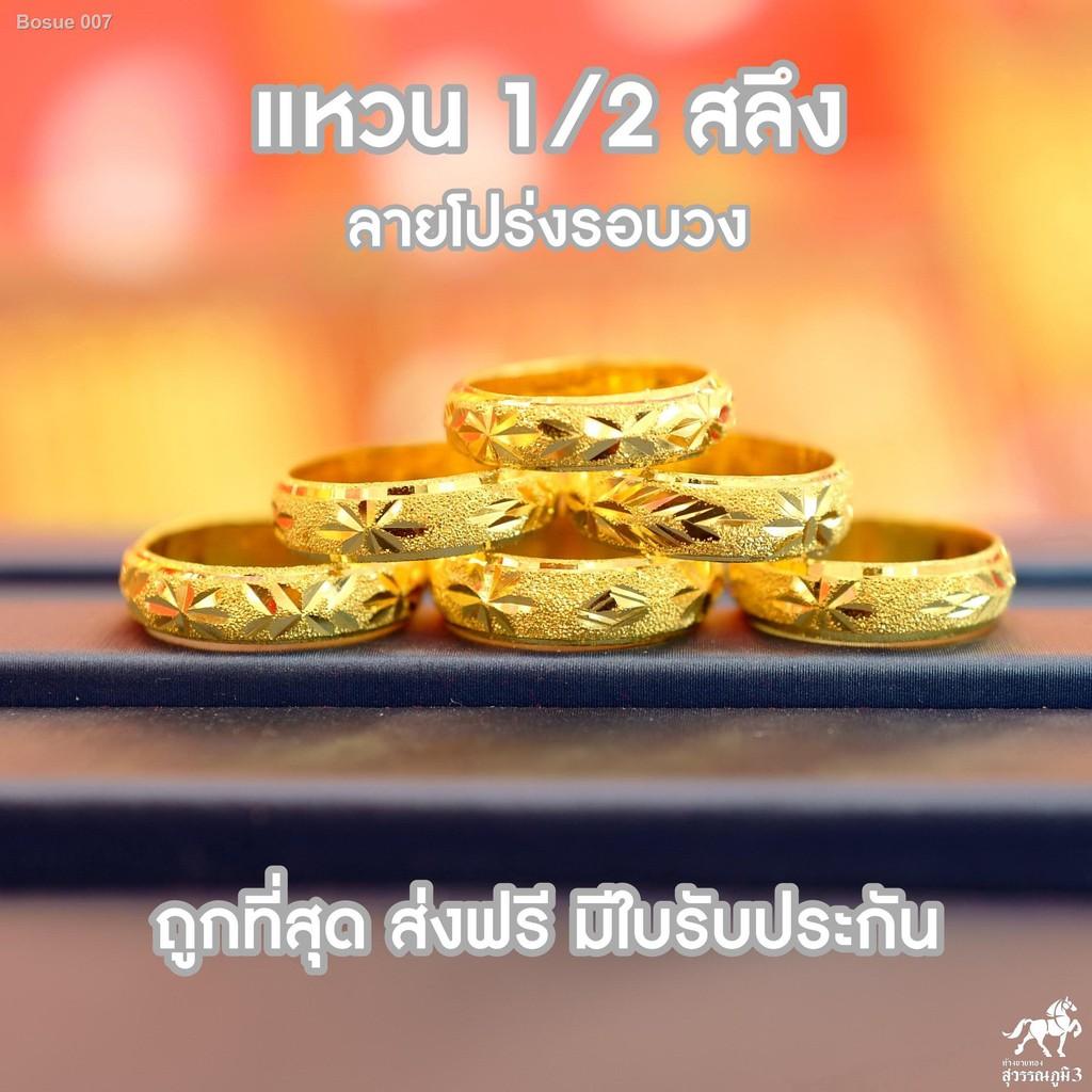🔥สินค้าคุณภาพราคาถูก🔥แหวนทองสลึงลายปัดรอบ 96.5% น้ำหนัก (1.9 กรัม) ทองแท้จากเยาวราชน้ำหนักเต็มราคาถูกที่สุดส่งฟรีมีใบจ