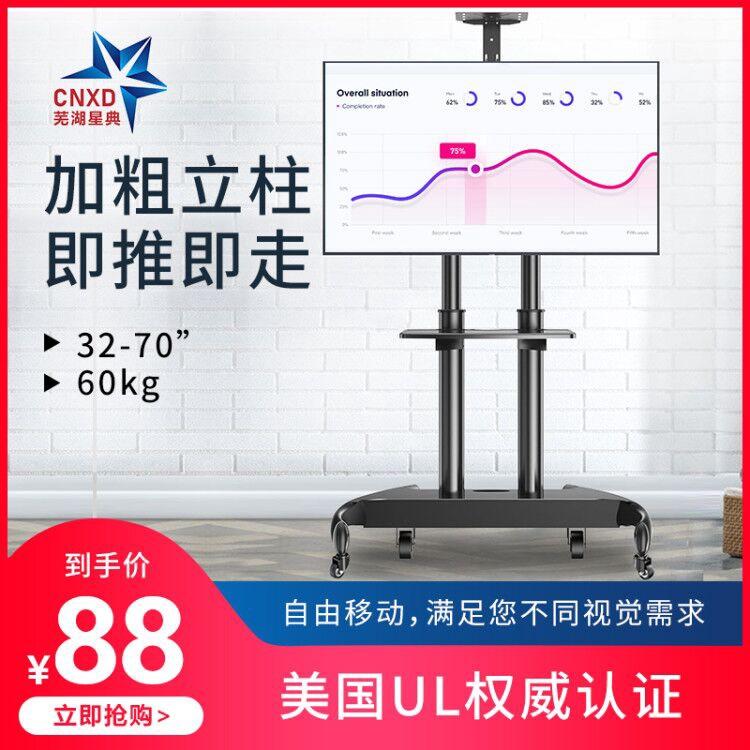 ขาตั้งจอ Xingdianวงเล็บทีวีมือถือชั้นยืนประชุมรถเข็นสากล32-65นิ้วจอแสดงผลLCDชั้นวาง
