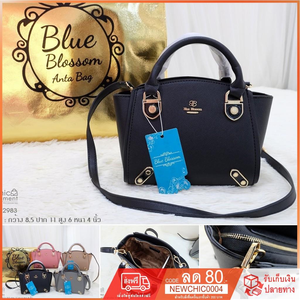 กระเป๋าBlueBlossom แบรนด์แท้หนังSaffiano สวยพรีเมี่ยม แถมถุงผ้าแบรนด์แท้สีทอง No.BB-2983