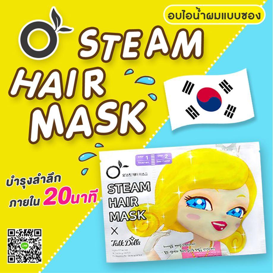 หมวกอบไอน้ำอัจฉริยะ ฉีกซองใช้ เพื่อผิวสลวยในครั้งแรกที่ใช้ สินค้านำเข้าจากเกาหลี